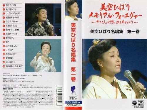美空ひばり 名唱集 第一巻 [VHS]...
