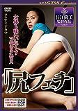 女体を味わい尽くすマニアックエロス 『尻フェチ』 [DVD]