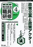 地方自治職員研修 2013年 04月号 [雑誌]