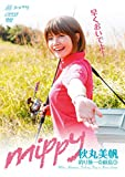 秋丸美帆 mippy(<DVD>)