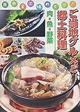 日本全国味めぐり!ご当地グルメと郷土料理―肉・魚・野菜