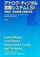アナログ・ディジタル混載システムLSI―低電圧・低消費電力回路技術