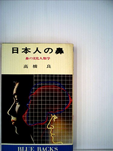 日本人の鼻―鼻の文化人類学 (1980年) (ブルーバックス)