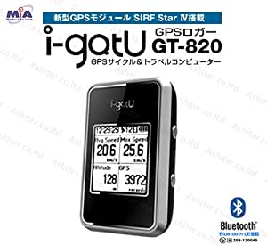 【Mobile Action】GPS サイクル&トラベルロガーigotU GT-820 16MBメモリ内蔵 IPX7防水対応(日本版)