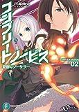 コンプリート・ノービス2 憂鬱なソーサラー<コンプリート・ノービス> (富士見ファンタジア文庫)