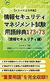 【シラバス完全準拠】情報セキュリティマネジメント試験用語辞典153+73(情報セキュリティ編)