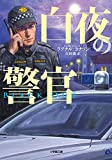 白夜の警官 (小学館文庫)