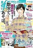 月刊flowers 2018年11月号(2018年9月28日発売) [雑誌]