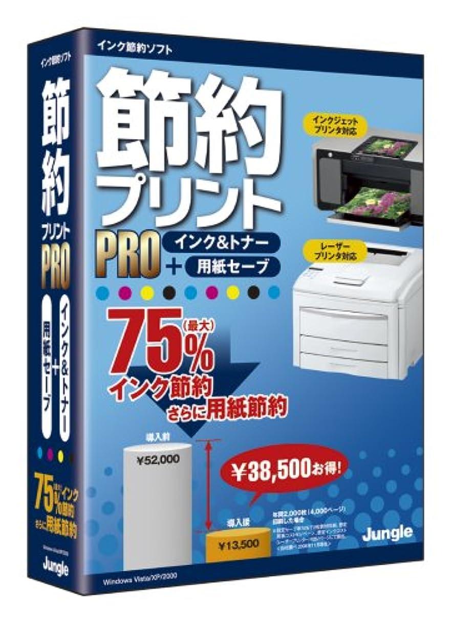 尽きる気晴らし活力節約プリントPro インク&トナー + 用紙セーブ