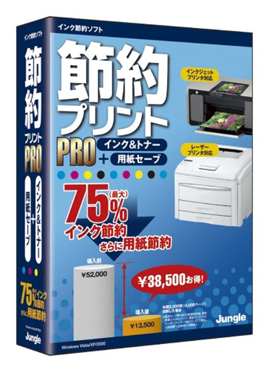 協力的ほうきインスタント節約プリントPro インク&トナー + 用紙セーブ
