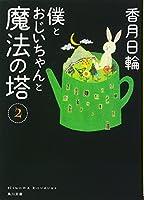 僕とおじいちゃんと魔法の塔(2) (角川文庫)