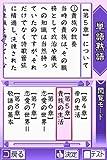 古文 漢文DS 画像