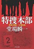 特捜本部 - 刑事の挑戦・一之瀬拓真 (中公文庫)