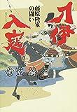 刀伊入寇 - 藤原隆家の闘い 画像