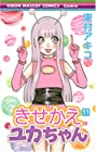 きせかえユカちゃん 第11巻