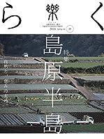 季刊誌 樂(らく)ra-ku 39号 (2018) 島原半島 自然と、恵みの大地。
