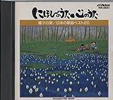 日本の歌曲ベスト20