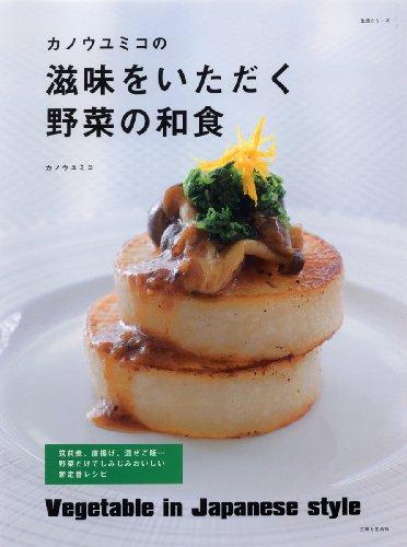 カノウユミコの滋味をいただく野菜の和食 (主婦と生活生活シリーズ)の詳細を見る