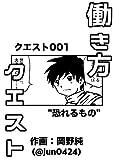【クエスト001】恐れるもの 働き方クエスト