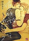 彼の焦燥と恋について2 (drapコミックス)