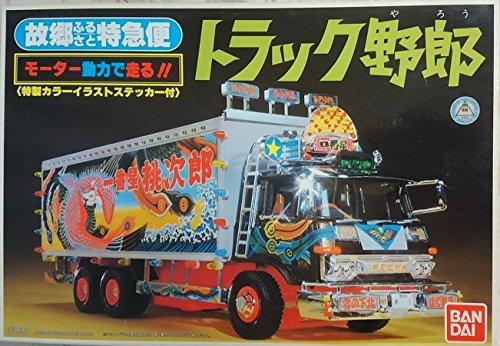 トラック野郎 1/48 B/O 故郷特急便