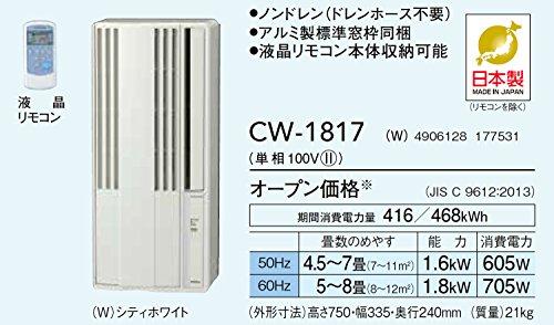 コロナ(CORONA) ウインドエアコン (冷房専用タイプ) 液晶リモコン付 シティホワイト CW-1817(W)