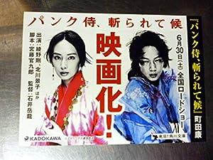 パンク侍、斬られて候 綾野剛 北川景子 非売品ポップ ミニポスター ポストカード大