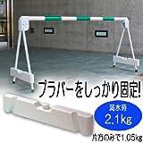 区画整備用品 プラバー 用 重石 プラウェイト ホワイト 4×8.5×45.2cm