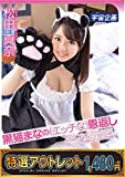【特選アウトレット】 黒猫まなの(エッチな)恩返し 松田真奈 / 宇宙企画 [DVD]