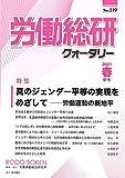 労働総研クォータリー No.119(2021年春季号)