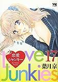 恋愛ジャンキー 17 (ヤングチャンピオンコミックス)