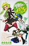 明日のよいち! 12 (少年チャンピオンコミックス)