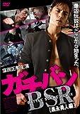 ガチバン BATTLE SCENE REMIX 黒永勇人編[DVD]