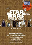 STAR WARS SPECIAL BOOK ?EPISODE IV,V,VI? (バラエティ)