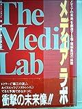 メディアラボ―「メディアの未来」を創造する超・頭脳集団の挑戦