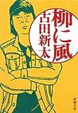 柳に風 (新潮文庫)