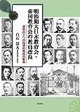 明治期大日本教育会・帝国教育会の教員改良