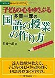 子どもの心をゆさぶる多賀一郎の国語の授業の作り方 (シリーズ教育の達人に学ぶ)