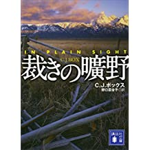 裁きの曠野 狩猟区管理官シリーズ (講談社文庫)