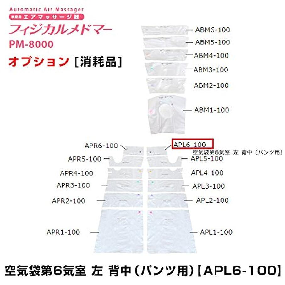 瀬戸際根絶する音節メドー産業 フィジカルメドマー 空気袋第6気室 左 背中(パンツ用)APL6-100