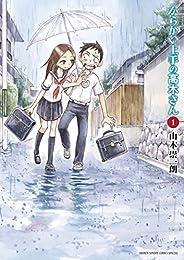 からかい上手の高木さん(1) (ゲッサン少年サンデーコミックス)