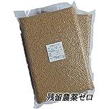 【元年産 残留農薬ゼロ】秋田県産あきたこまち 玄米10kg(真空パック2.5kg×4)
