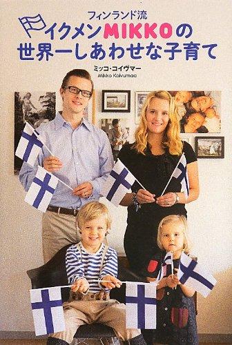 イクメンMIKKOの世界一しあわせな子育て (フィンランド流)の詳細を見る