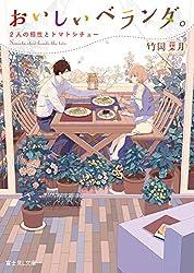 おいしいベランダ。 2人の相性とトマトシチュー<おいしいベランダ。> (富士見L文庫)