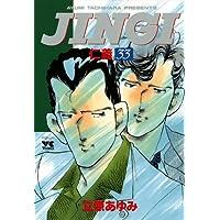 JINGI(仁義) 33 (ヤングチャンピオン・コミックス)