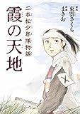 二本松少年隊物語 霞の天地 / 東雲 さくら のシリーズ情報を見る
