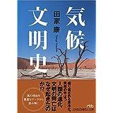気候文明史 世界を変えた8万年の攻防 (日経ビジネス人文庫)