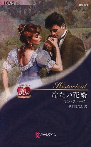冷たい花婿 (ハーレクイン・ヒストリカル・ロマンス)