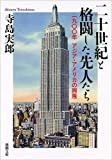 二十世紀と格闘した先人たち: 一九〇〇年 アジア・アメリカの興隆 (新潮文庫)