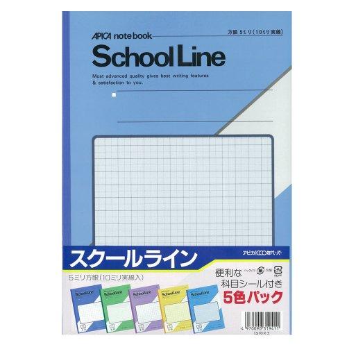 アピカ 学習帳 スクールライン 5mm方眼罫 セミB5 LS10X5 5色セット